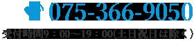電話番号 075-366-9050 受付時間9:00~19:00(土・日・祝日は除く)