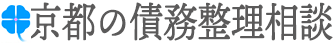 京都の債務整理相談(司法書士・行政書士・社会保険労務士 あおば綜合法務事務所