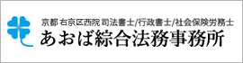その他法律に関するご相談なら、あおば綜合法務事務所(京都市右京区西院)