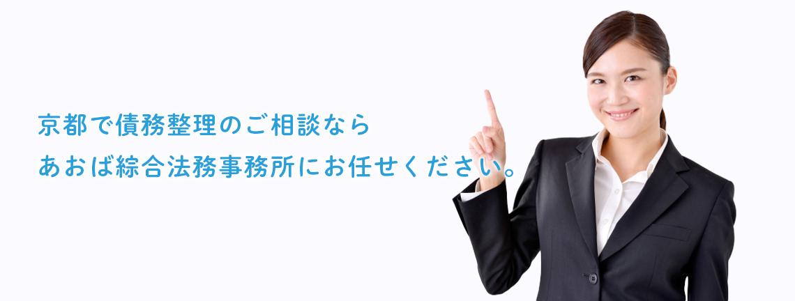 借金返済・多重債務でお悩みの方。京都右京区西院の、あおば綜合法務事務所へご相談ください。